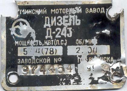 Таблички двигателей Грейдер ДЗ 143